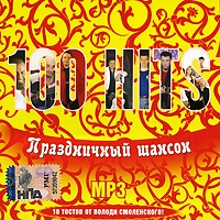Various Artists. 100 Hits. Prasdnitschnyj schanson - Arkadi Sewerny, Michail Schufutinski, Anatoliy Polotno, Gulyay pole , Anatoliy Mogilevskiy, Fedya Karmanov, Anzhelika Charskaya