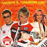 Vasjuta & Sladkij son. mp3 Collection (mp3) - Sladkiy son , Vasyuta