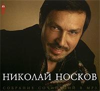 Николай Носков. Собрание сочинений в mp3 (mp3) - Николай Носков
