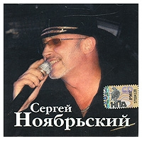 Sergej Nojabrskij. mp3 Collection (mp3) - Sergey Noyabrskiy
