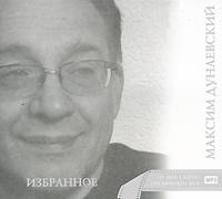 Maksim Dunaevskiy. Izbrannoe (mp3) - Maksim Dunaevskij, Nikolay Karachencov, Mihail Pugovkin, Dmitrij Haratyan, Irina Muraveva, Zhanna Rozhdestvenskaya