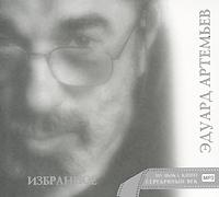 Эдуард Артемьев. Избранное (mp3) - Эдуард Артемьев