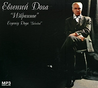 Evgeniy Doga. Selected (Izbrannoe) (mp3) - Evgeniy Doga