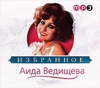Aida Vedishcheva. Luchshee (mp3) - Aida Vedischeva