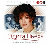 Edita Peha. Ni dnya bez pesni (mp3) - Edita Peha