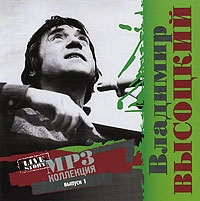 Vladimir Vysotskiy. Live Story. mp3 Collection. Vol. 1 (mp3) - Vladimir Vysotsky