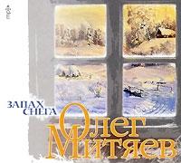 Oleg Mitjaew. Sapach snega (mp3) - Oleg Mityaev