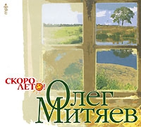 Oleg Mitjaew. Skoro leto! (mp3) - Oleg Mityaev