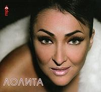 Лолита. mp3 Коллекция (mp3) - Лолита Милявская (