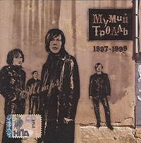 Mumiy Troll. Mtmp3. CD 1. 1997-1999 (mp3) - Mumiy Troll
