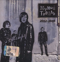 Mumij Troll. Mtmp3. CD 3. 2002-2006 (mp3) - Mumi Troll