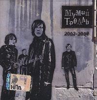 Мумий Тролль. Mtmp3. CD 3. 2002-2006 (mp3) - Мумий Тролль