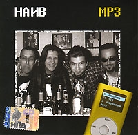 mp3 CD Naiw. mp3 Collection (mp3) - Naiv