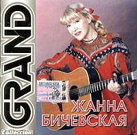 Zhanna Bichevskaya. Grand Collection (2009) - Zhanna Bichevskaya