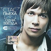 Stas Peha. Odna zvezda (2008) - Stas Peha