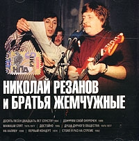 Various Artists. Nikolaj Resanow i Bratja Schemtschuschnye. mp3 Collection (mp3) - Bratya Zhemchuzhnye, Nikolaj Rezanov