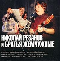 Various Artists. Nikolaj Resanow i Bratja Schemtschuschnye. mp3 Collection (mp3) - Bratya Zhemchuzhnye, Nikolaj Rezanov