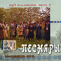 Pesnjary. mp3 Collektion. Vol. 4 (mp3) - VIA