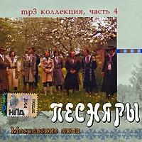 Pesnjary. mp3 Collektion. Vol. 4 (mp3) - VIA