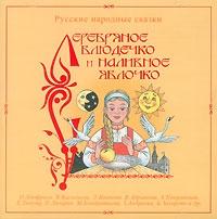 Serebryanoe blyudechko i nalivnoe yablochko (audiokniga mp3) - Oleg Anofriev, Lyudmila Ivanova, Vera Vasileva, Zinaida Andreeva, M. Kondrateva, Nikolaj Lazarev, Elena Tonunz