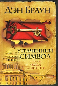 Books Dan Brown. The Lost Symbol (Utrachennyj simvol) - Dan Brown