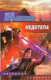 Sergej Lukjanenko. Nedotepa - Sergej Lukyanenko