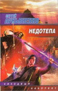 Sergey Lukyanenko. Nedotepa - Sergej Lukyanenko