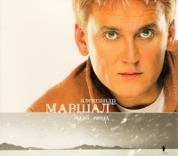 Александр Маршал. Белый пепел (Подарочное издание) - Александр Маршал