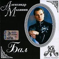 Александр Малинин. Бал. Любимая коллекция (2001) - Александр Малинин