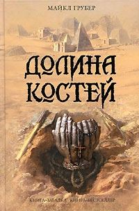 Maykl Gruber. Dolina kostey (Michael Gruber. Valley of bones)
