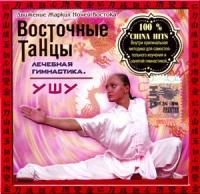 Vostochnye traditsii. Vostochnye tantsy. Lechebnaya gimnastika Ushu.