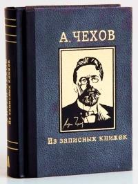 Anton Chehov. Iz zapisnyh knizhek - Anton Chehov, Anton CHehov