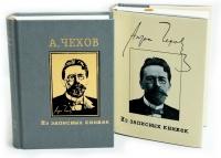 Anton Chehov. Iz zapisnyh knizhek. Super cover - Anton Chehov, Anton CHehov