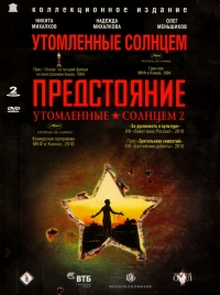 Burnt by the Sun. Burnt by the Sun 2: Exodus. (Utomlennye solntsem. Utomlennye solntsem 2: Predstoyanie) (2 DVD) (RUSCICO) - Nikita Mihalkov, Eduard Artemev, Aleksandr Novotockiy, Vladimir Moiseenko, Rustam Ibragimbekov, Gleb Panfilov, Aronin Vladimir
