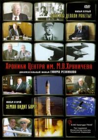 Хроники Центра им. М. В. Хруничева (RUSCICO) - Ефим Резников