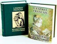Французское остроумие.  L'esprit Francais. Супер-обложка