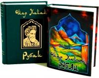 Omar Khayyām. Rubai. Super-obloschka - Omar Khayyām