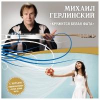Michail Gerlinskij. Kruschitsja belaja fata - Mihail Gerlinskij
