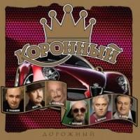 Various Artists. Koronnyy dorozhnyy - Mihail Krug, Anzhelika Varum, Katja Ogonek, Aleksandr Marshal, Vika Tsyganova, Igor Sluckiy, Leonid Agutin