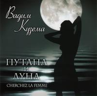Vadim Kuzema. Putana i luna. S avtografom Vadima Kuzemy - Vadim Kuzema