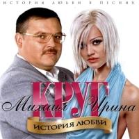 Audio CD Irina i Mihail Krug. Istoriya lyubvi - Mihail Krug, Irina Krug