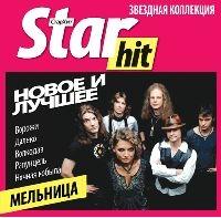 Star Hit. Melnitsa. Novoe i luchshee - Melnitsa