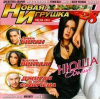 Various Artists. Novaya igrushka 28 - Diskoteka Avariya , Dima Bilan, Planka , Nikita , Yulia Savicheva, Katya Chehova, Respublika