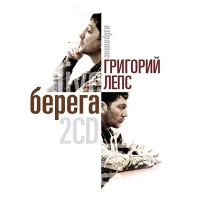 Audio CD Grigoriy Leps. Berega. Izbrannoe. Live (2 CD) - Grigory Leps