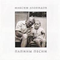 Maksim Leonidow. Papiny pesni - Maksim Leonidov, Evgeniy Margulis