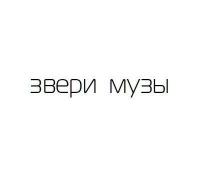 Zveri. Muzy - Zveri