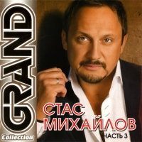 Stas Mihaylov. Grand Collection. Vol. 3 - Stas Mihaylov