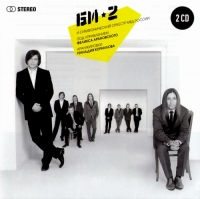 Би-2 и Симфонический оркестр МВД России (2 CD) - Би-2