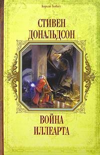 Стивен Дональдсон. Война Иллеарта (The Illearth War) - Стивен Дональдсон