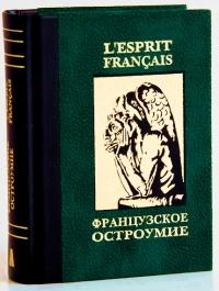 Книги Французское остроумие.  L'esprit Francais